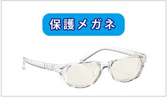 眼帯ではなく白内障の保護メガネでお帰りいただきます
