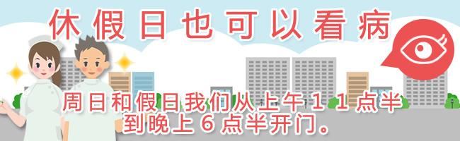 休假日也可以看病。周日和假日我们从上午11点半到晚上6点半开门。
