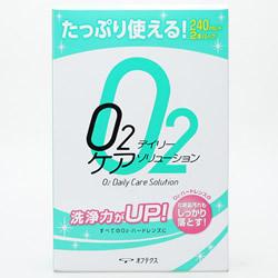 O2デイリーケアソリューション