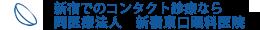 新宿でのコンタクト診療なら同医療法人新宿東口眼科医院