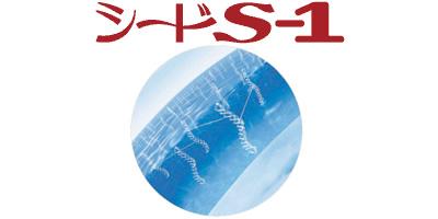 シード/S-1