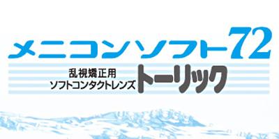 メニコン/ソフト72トーリック