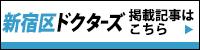 新川医師が新宿区ドクターズに掲載されました