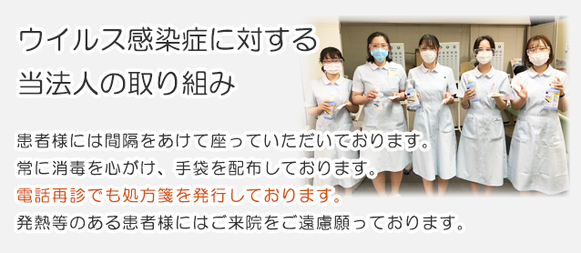ウイルス感染症に対する当法人の取り組み