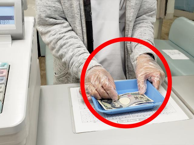 【手袋】トレーでの金銭授受