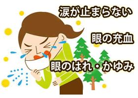涙が止まらない・目の充血・目のはれ、かゆみ等の症状が出たら花粉症かも?