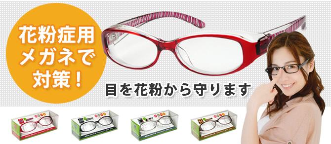 花粉症用メガネで対策!