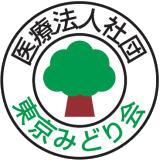 医療法人社団|東京みどり会