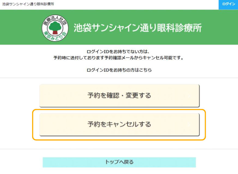 予約キャンセルページ