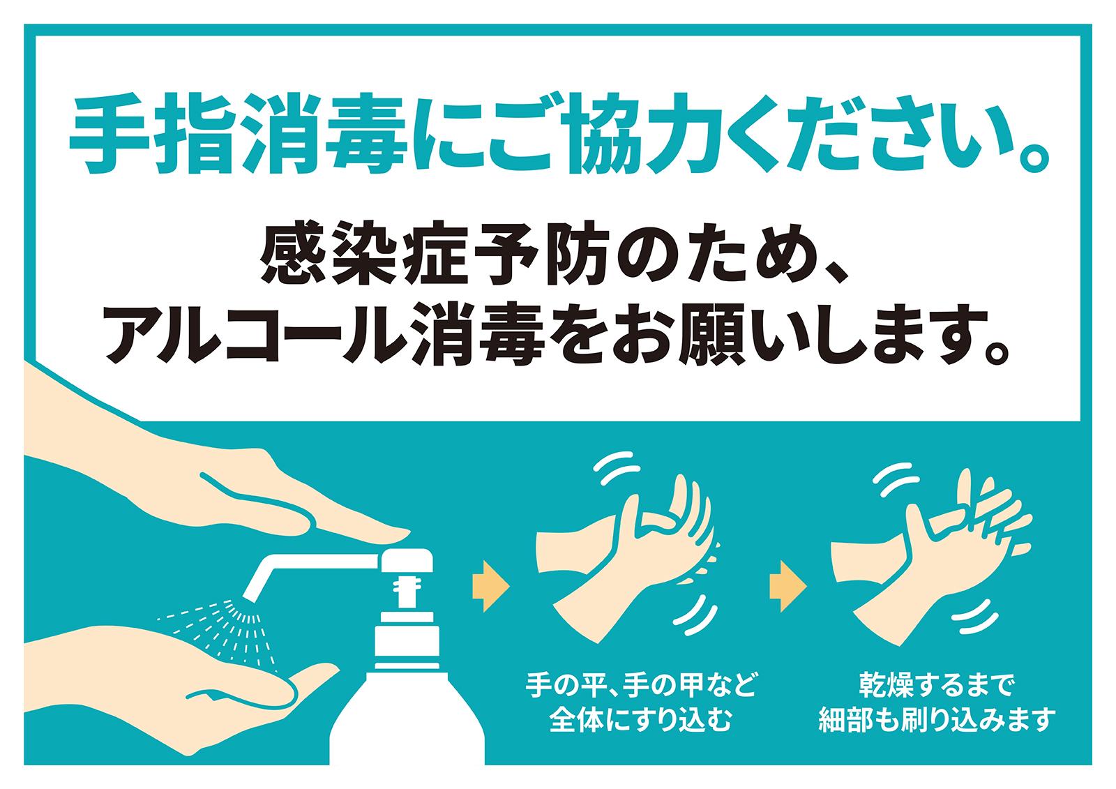 アルコール消毒の仕方5